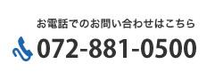 お電話でのお問い合わせはこちら 072-881-0500
