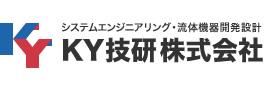 システムエンジニアリング・流体機器開発設計 KY技研株式会社